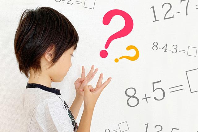 足し算の教え方!算数が得意な子どもに育てるポイント