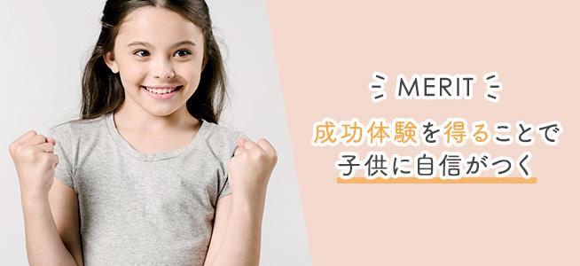 メリット2:子どもに自信がつく
