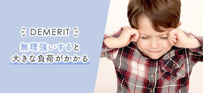 デメリット2:子どもに精神的なストレスを与えかねない