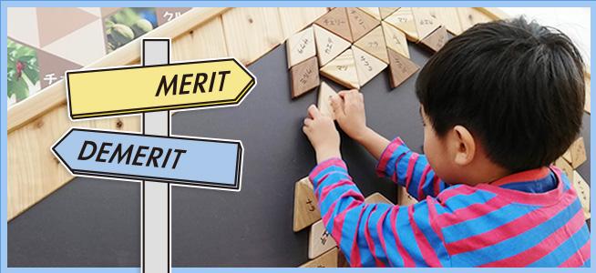 モンテッソーリ教育のメリット・デメリット