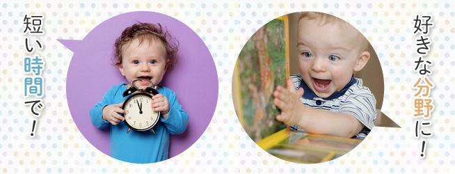 幼児の記憶力を効果的に上げるコツ