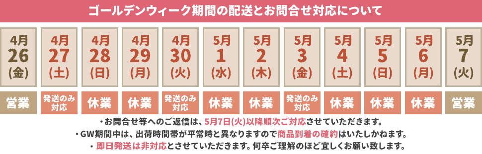 年末年始の営業 12月28日(金)~1月3日(木)は、休業とさせていただきます。