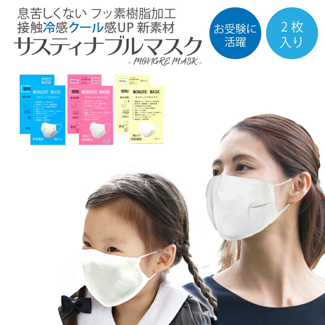 お受験用マスク