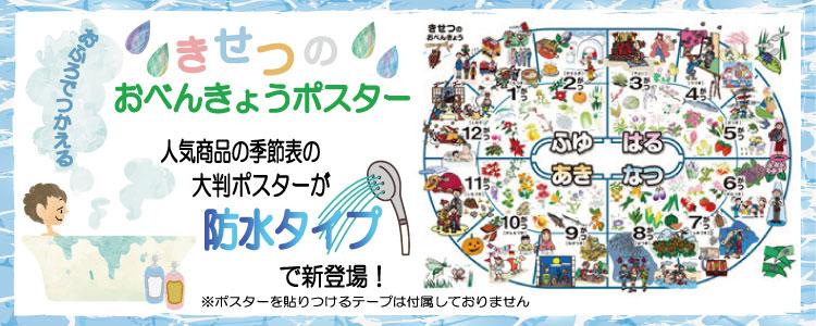 お風呂で使えるポスターバーナー