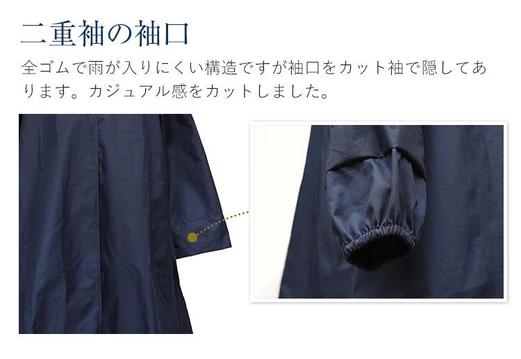 二重袖の袖口