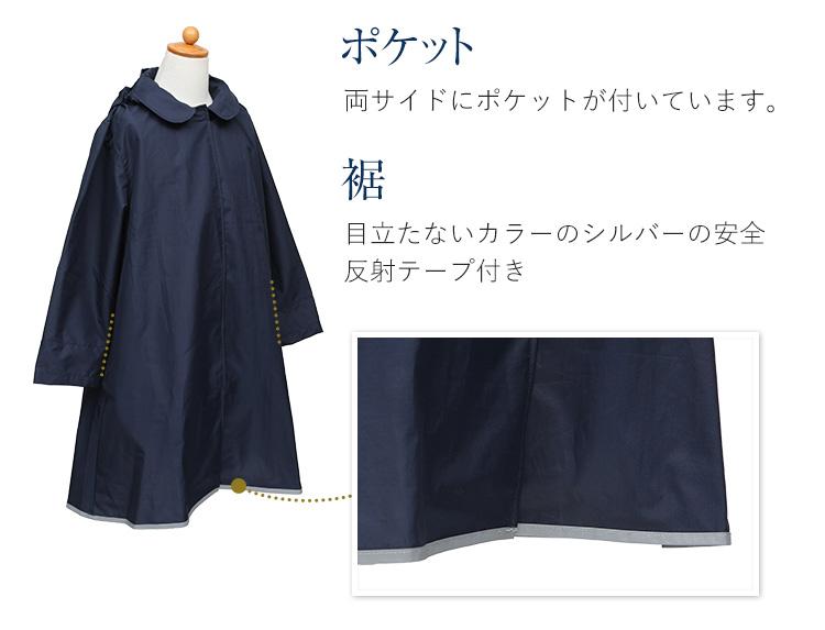 ポケット/裾
