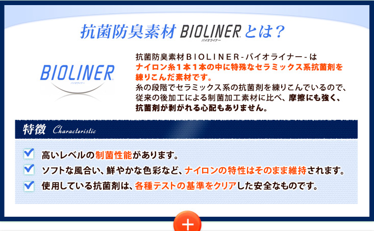 抗菌防臭素材BIOLINERバイオライナーとは?