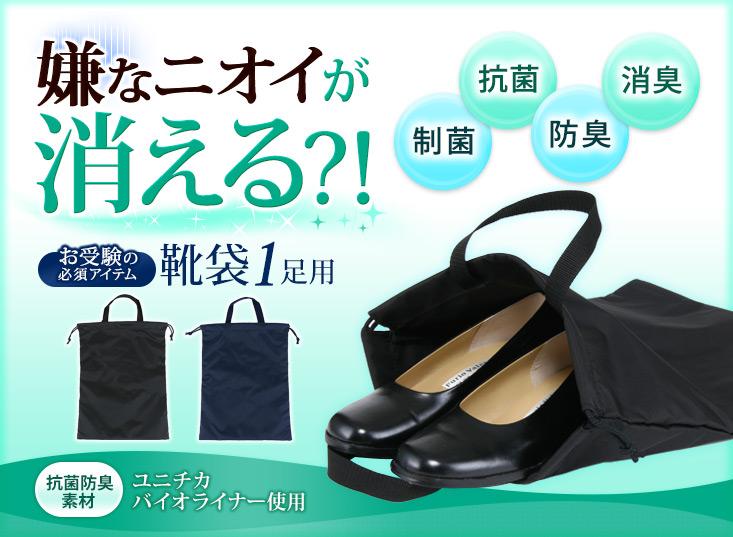 嫌なニオイが消える?!抗菌防臭素材ユニチカバイオライナー使用靴袋(1足用)