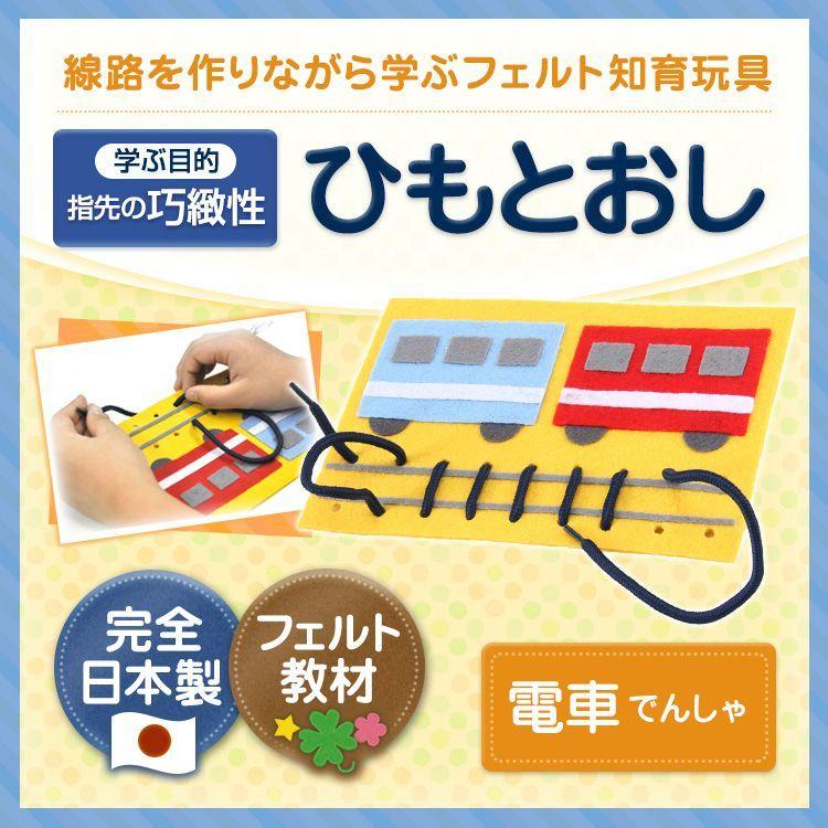完全日本製手作りフェルト教材