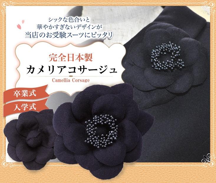 完全日本製エレガントコサージュ