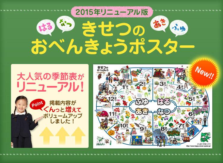 人気商品の季節表の大判ポスター