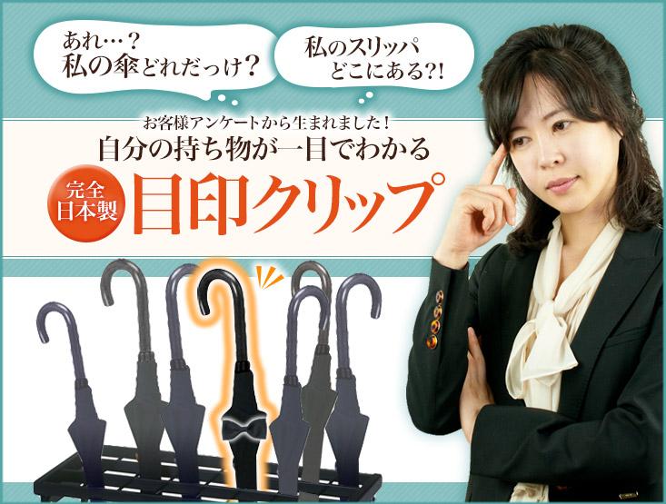 自分の持ち物が一目でわかる「完全日本製目印クリップ」