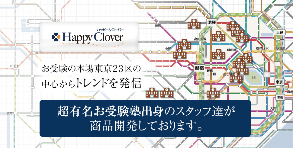 お受験の本場東京23区の中心からトレンドを発信